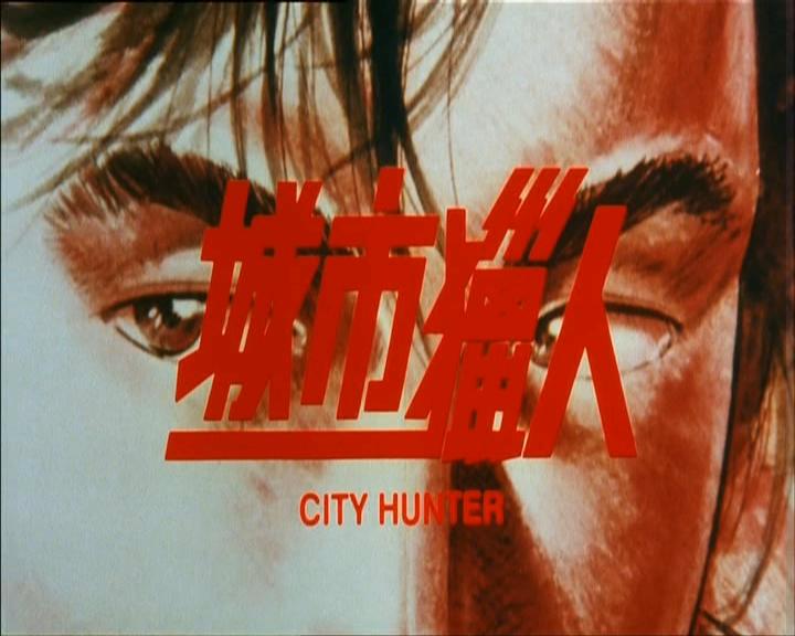 city_hunter_dvd2_title